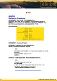 English Grammar for Chinese Students (Intermediate - Part 5)
