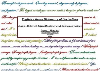 English-Greek Dictionary of Derivatives