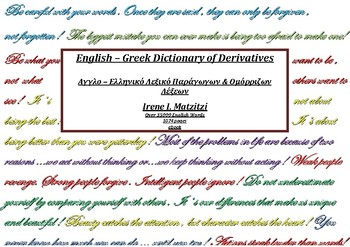 English-Greek Dictionary of Derivatives , 923 pages