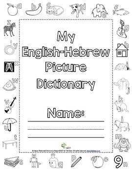 English & Hebrew Bilingual Dictionary Template
