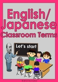 English  Japanese Classroom terms poster