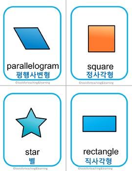 English/Korean Words Flashcards 6