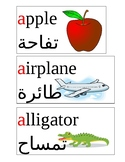 English Letter Word Wall with Arabic Translation