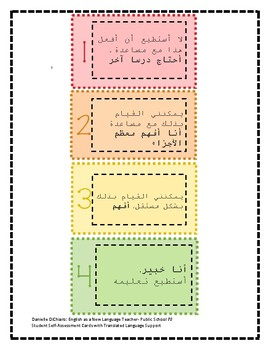 English, Spanish, & Arabic Self-Assessment Cards!