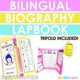 English & Spanish Biography Lapbook + Trifold Organizer! Biografía!