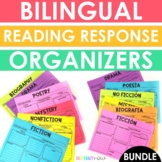 English/Spanish Reading Response Organizers - Fiction, NF, Poetry, Drama, Lit NF