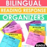English/Spanish Reading Response Organizers - Fiction, NF, Poetry, Drama, Bio
