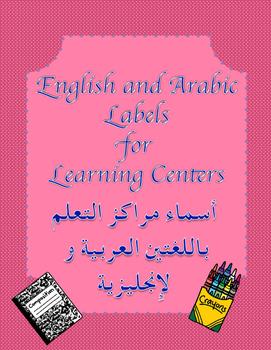 Free Arabic Printables | Teachers Pay Teachers