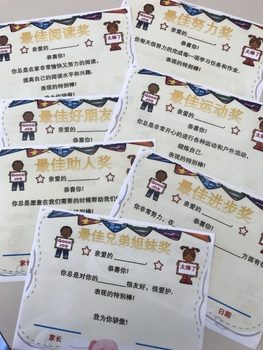 English and Mandarin 26 certificates for classroom and home 中英文26个奖状,在家和在教室使用