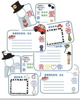 English and Mandarin Father's Day flip book 6 books
