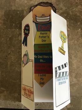 English and Mandarin Father's Day lapbook 中英文双语父亲节折叠书