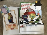 English and Mandarin Father's Day side-folding card 中英文父亲节侧面折叠卡