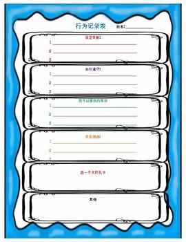 English and Mandarin behavior chart