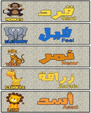 English to Arabic Word or Flash cards - Wild Animals