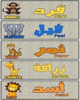 English to Arabic Word or Flash cards - Wild Animals