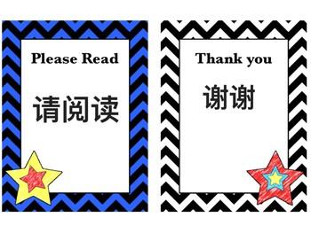 English to Chinese classroom phrase cards, Vipkid, Gogokid, Dada, Qkids