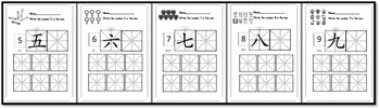 Chinese/English/Hanyu pnyin  Numbers  - matching game, worksheets and posters