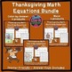 Thanksgiving Math Activities Solving Equations One, Two, Multi Step SUPER BUNDLE