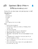 Erosion Experiments Packet