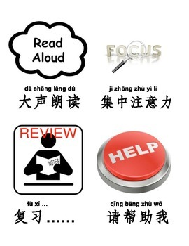 Essential Classroom Commands and Phrases Cards with Pictures in Chinese 2