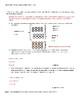 Eureka Math / Matemáticas, 3rd grade End of Module Review, Module 1 Spanish