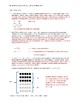 Eureka! Matemáticas: Repaso de Mitad de Módulo, 3er Grado, Módulo 3