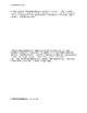 Eureka Math / Engage NY 6th Grade Mid-module review - Module 1