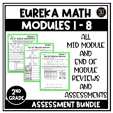 Eureka Math Engage NY Second Grade Modules 1-8 Assessment BUNDLE