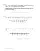 Eureka Math/Engage New York Grade 3:  Module 3 Posttest