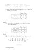 Eureka Math/Engage New York Grade 3:  Module 3 Pretest