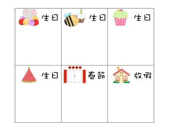 Event Calendar Cards (Traditional Chinese)