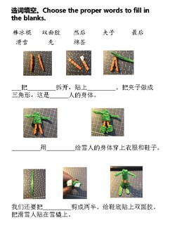 Exercise for Making the Skiing Man 制作滑雪人练习题