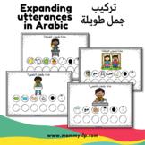 Expanding utterances in Arabic