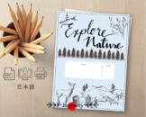 Explore Nature Kids Journal Printable: Camping, Hiking, & Nature Walk [Japanese]