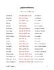 Explorer Spanish Language Program - Paso V: Familia