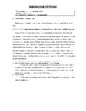 Expository Essay Outline Handout (With an example)