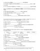 Expresate Chapter 3 Test (gustar, ir, jugar, ar verbs) and Review