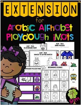Extension for Arabic Alphabet Playdough iMats