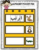 Extensions for Arabic Alphabet Poke Pin Pages