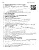 Eyewitness Video Series - INSECTS Video Worksheet (Movie Guide)