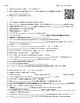 Eyewitness Video Series - SKELETON Video Worksheet (Movie Guide)