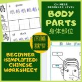 FACE BODY Simplified Chinese Mandarin Pin Yin Writing Inst