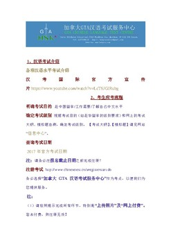 FAQs about  Chinese Proficiency Test