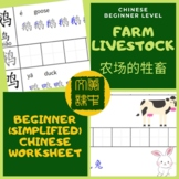 FARM ANIMALS Simplified Chinese Mandarin Pin Yin Writing I