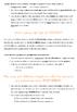 FICHAS ELE | Los posesivos (A1/2)