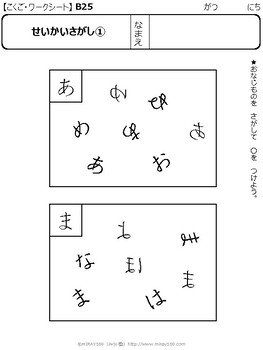 B25-FIND RIGHT HIRAGANA SHAPES