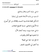 FINDING CONNECTORS (ARABIC 2015 EDITION)