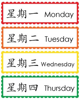 FLASHCARD/WORD WALL: Chinese Days of the Week 星期 (生词卡)