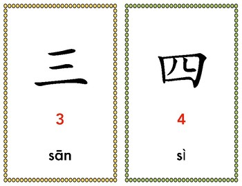 FLASHCARDS/ CLASS DECOR: Chinese Numbers 1-20 中国数字 一到二十 with borders