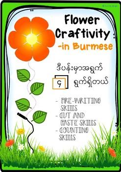 FLOWER CRAFTIVITY- IN BURMESE